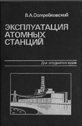 Эксплуатация атомных станций, Острейковский В.А., 1999