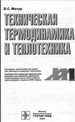 Техническая термодинамика и теплотехника, Мазур Л.С., 2003