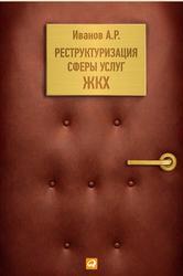 Реструктуризация сферы услуг ЖКХ, Иванов А.Р., 2013
