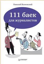 111 баек для журналистов, Волковский Н.Л., 2014