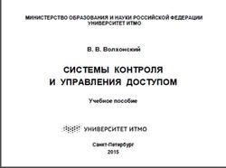 Системы контроля и управления доступом, Волхонский В.В., 2015