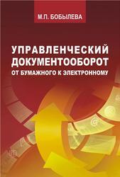 Управленческий документооборот, От бумажного к электронному, Бобылева М.П.