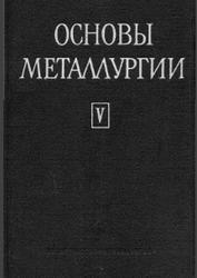 Основы металлургии, Том 5, Малые, благородные и радиоактивные металлы, Трансурановые элементы, Грейвер Н.С., Сажин Н.П., Стригин И.А., Троицкий А.В., 1968