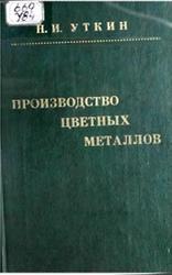 Производство цветных металлов, Уткин Н.И., 2004