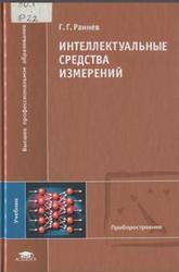 Интеллектуальные средства измерений, Раннев Г.Г., 2011