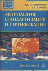 Метрология, стандартизация и сертификация, Никифоров А.Д., Бакиев Т.А., 2003