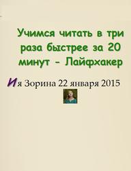 Учимся читать в три раза быстрее за 20 минут, Лайфхакер, Зорина И., 2015