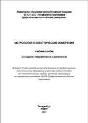 Метрология и электрические измерения, Шабалдин Е.Д., 2013