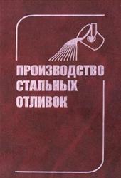 Производство стальных отливок, Козлов Л.Я., Колокольцев В.М., Вдовин К.Н., 2003