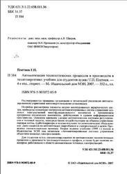 Автоматизация технологических процессов и производств в теплоэнергетике, Плетнев Г.П., 2007