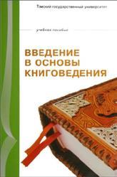 Введение в основы книговедения, Есипова В.А., Колосова Г.И., 2008