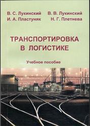 Транспортировка в логистике, Лукинский В.С., Лукинский В.В., Пластуняк И.А., Плетнева Н.Г., 2005