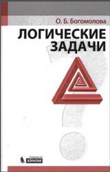 Логические задачи, Богомолова О.Б., 2013