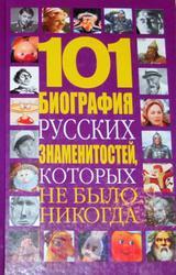 101 биография русских знаменитостей, которых не было никогда, Белов Н.В., 2010