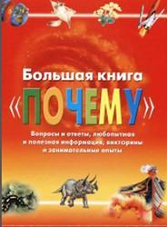 Большая книга Почему , Живаго О., 2013