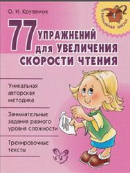 77 упражнений для увеличения скорости чтения, Крупенчук О.И., 2012