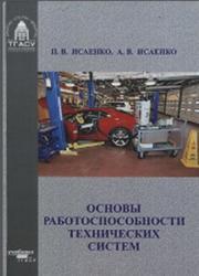 Основы работоспособности технических систем, Исаенко П.В., 2014