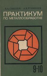 Практикум по металлообработке, 9-10 класс, Соколов Б.А., Румянцев А.В., 1975