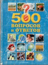 500 вопросов и ответов, Виноградова Е.В., 2005