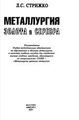 Металлургия золота и серебра, Стрижко Л.С., 2001