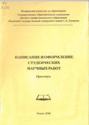 Написание и оформление студенческих научных работ, Практикум, Абракова Л.В., Улановский М.И., 2006