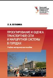 Проектирование и оценка транспортной сети и маршрутной системы в городах, Выполнение курсового и дипломного проектов, Булавина Л.В., 2013