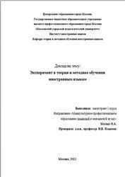 Эксперимент в теории и методике обучения иностранным языкам, Малых О.А., 2012