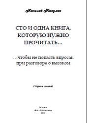 Сто и одна книга, которую нужно прочитать, Никулин Н., 2013