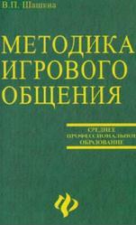 Методика игрового общения, Шашина В.П., 2005