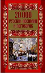 20 000 русских пословиц и поговорок, Михайлова Л.