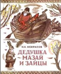 Дедушка Мазай и зайцы, Некрасов Н.А., 1978
