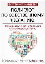 Полиглот по собственному желанию, Уникальный метод Amolingua, Матвеева Е.В., 2016