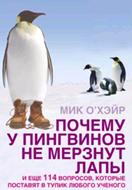 Почему у пингвинов не мерзнут лапы и еще 114 вопросов, которые поставят в тупик любого ученого, О Хара М.