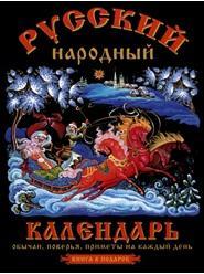 Русский народный календарь, обычаи, поверья, приметы на каждый день, Третьякова О., Твиритинова Н., 2012