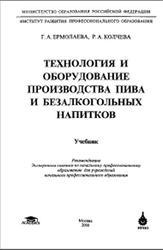 Технология и оборудование производства пива и безалкогольных напитков, Ермолаева Г.А., Колчева Р.А., 2000