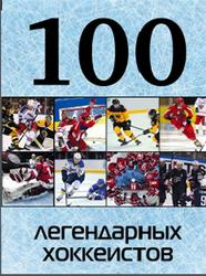 100 легендарных хоккеистов, 2016