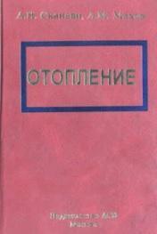 Сканави отопление учебник для вузов