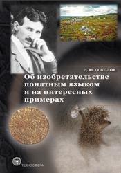 Об изобретательстве понятным языком равно получи и распишись интересных примерах, Соколов Д.Ю., 0011