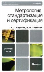 Метрология, стандартизация и сертификация, Сергеев А.Г., Терегеря В.В., 2011