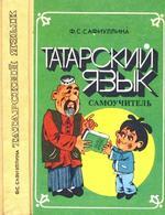 Самоучитель татарского языка скачать pdf