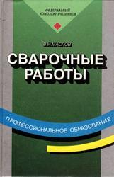 Сварочные работы, Учебник, Маслов В.И., 1999