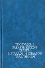 Технология электрической сварки металлов и сплавов плавлением, Патона Б.Е., 1974