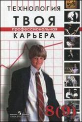 Технология, Твоя профессиональная карьера, 8-9 класс, Лернер П.С., Михальченко Г.Ф., Прудило А.В., 2010