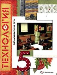 Технология, Обслуживающий труд, 5 класс, Крупская Ю.В., Лебедева Н.И., Литикова Л.В., 2011