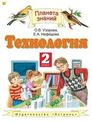 Технология, 2 класс, Планета знаний, Узорова О.В., Нефёдова Е.А., 2011
