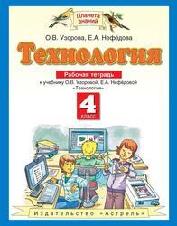 Технология, 4 класс, Планета знаний, Узорова О.В., Нефёдова Е.А., 2012