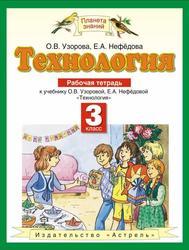 Технология, 3 класс, Планета знаний, Узорова О.В., Нефёдова Е.А., 2013