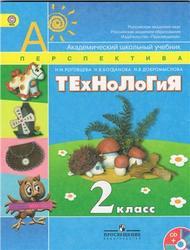 Технология, 2 класс, Роговцева Н.И., Богданова Н.В., Добромыслова Н.В., 2012