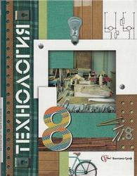 Технология, 8 класс, Симоненко В.Д., 2011