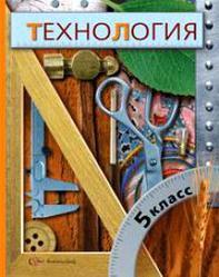 Технология, 5 класс, Симоненко В.Д., 2012
